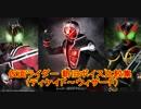仮面ライダー 放送中と放送終了後の演技比較(ディケイド~ウィザード)