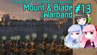 【琴葉葵/琴葉茜/京町セイカ】いざゆけ! カルラディア彷徨物語 Pt. 13【Mount&Blade:WB Cave Difor】