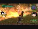 凡人魔理沙が「地球防衛軍4.1」適当にゆっくり実況 DLC1-08C