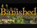 【ゆっくり実況】 まり山岳のBanished S2 Part 5 【日本語化】