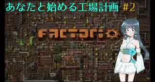 #2【チュートリアル】あなたと始める工場計画-後篇-〔Factorio〕