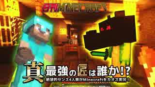 【日刊Minecraft】真・最強の匠は誰か!?絶望的センス4人衆がMinecraftをカオス実況第六十九話!