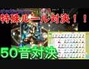 [実況㋟]新たなハイランダー!?50音対決!!(特殊ルール対決)