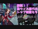 【黒ウィズ】解説!!黒ウィズ歴代のトップ精霊たち_最終SS時代①