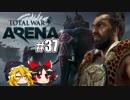 【ゆっくり実況】Total War: ARENA(トータルウォーアリーナ) #37