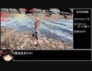 ゆっくり98円ゲーム探訪記Part14 「Horror Fish Simulator」「Shadow Ni...