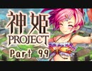 [ゆっくり実況]話題の神ゲーをやろう Part.99[神姫Project]