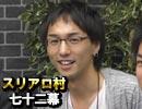 【326さん来村】麻雀プロの人狼スリアロ村:第七十二幕(下)