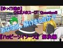 【ゆっくり達の】ウミガメのスープ Question5 解決編【ハッピーソイソース】