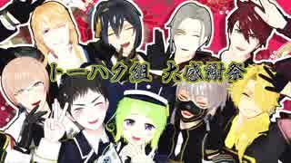 【MMD刀剣乱舞】 トーハク組 大感謝祭! 【手描き刀剣乱舞】