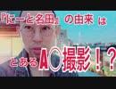 『にーと名田』の由来は とあるA○撮影!?