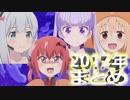 2017年アニメまとめ★お気に入りアニソン サビメドレー!(69曲)全画面版