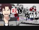 【フルボイス・ADV式】殺し合いハウス:シャッフル 第13話