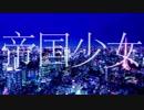 【UTAUカバー】帝国少女【仄歌エリー -夜霧-】