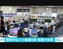 気象庁「2、3日は強い揺れ注意」 長野県で震度5弱
