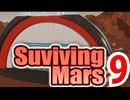 火星に街を作ろう!Surviving Mars実況プレイ 09『クレーターへのトンネル建設!』