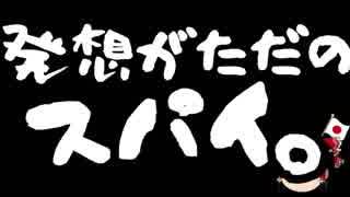 【ゆっくり保守】蓮舫の本性は昔も今も同じ