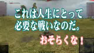 【WoT】 方向音痴のワールドオブタンクス Part46 【ゆっくり実況】