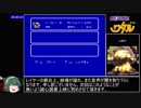 東北ずん子の魔神英雄伝ワタル外伝RTA_1時間19分34秒_Part2 thumbnail