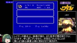 東北ずん子の魔神英雄伝ワタル外伝RTA_1時間19分34秒_Part2