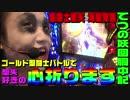 聖闘士星矢にハマった人の心をへし折る動画|1GAMEてつの妖回胴中記#52...