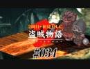 【2周目】ダークソウル2実況/盗賊物語2【初見DLC】#034