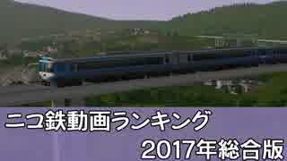 【A列車で行こう】ニコ鉄動画ランキング2017年総合版