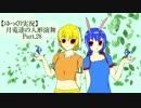 【ゆっくり実況】月兎達の人形演舞 Part.28