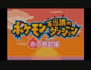 【実況プレイ】ポケモン不思議のダンジョン 赤の救助隊 ~Part.5~