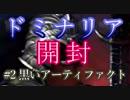 【マジック:ザ・ギャザリング】ドミナリア開封!#2黒いアーティファクト