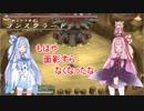 【YsO】琴葉姉妹と「女神」を探しに行こう part9