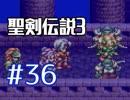 #36【聖剣伝説3】再び希望を担いでくる【実況プレイ】
