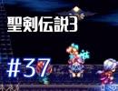 #37【聖剣伝説3】再び希望を担いでくる【実況プレイ】