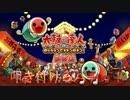 勇者の暇潰し☆【実況】太鼓の達人~叩きつけろバチっ!!~