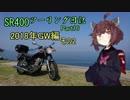 【東北きりたん車載】SR400ツーリング日記 Part16 2018年GW編その2