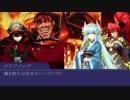【ゆっくりクトゥルフ】Fate/EXTRA COC Part19【TRPGリプレイ】
