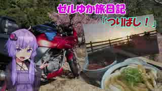 【ボイロ車載】ゼルゆか旅日記きゅうわ!「つりばし!!」
