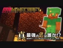 第98位:【日刊Minecraft】真・最強の匠は誰か!?絶望的センス4人衆がMinecraftをカオス実況第七十話! thumbnail