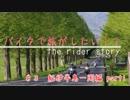 バイクで旅がしたい!#3前編【紀伊半島編】