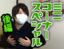 娯楽創造実験ラボラトリ #011「ミニコーナースペシャル後編」