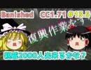 【Banished】親戚2000人出来るかな?#13.5【ゆっくり実況】