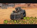 【Crossout】自由に車を作ってバトル Part19・ゆっくり実況