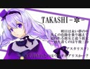 【TAKASHI-*-】 従属ふりったー カバー 【UTAU音源配布】