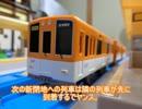 第72位:プラレールたちの日常 臨時 「走れ!神戸高速」 thumbnail