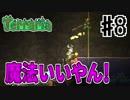 おだやかな時間を過ごすterraria実況 08/11