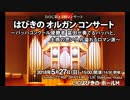 冨田一樹 パイプオルガン コンサート in 大阪 LICはびきの (チケット好評発売中) 【古楽 バロック クラシック J.S.バッハ】