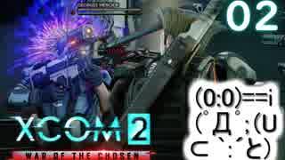 シリーズ未経験者にもおすすめ『XCOM2:WotC』プレイ講座第02回