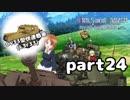 【実況】全戦車使います!ガールズ&パンツァー ドリームタンクマッチ part24