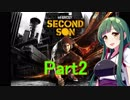 【inFAMOUS Second Son】私、突然超能力に目覚めましたPart2【VOICEROID実況】