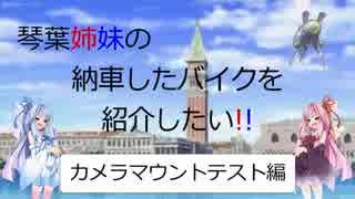 【琴葉姉妹】バイク納車編【〇〇してみたい!!】